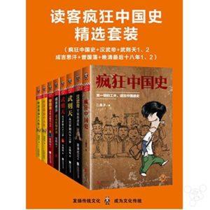 《疯狂中国史精选套装》 -epub