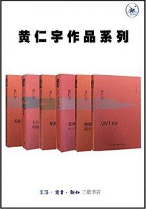 《黄仁宇作品系列(套装6册)》黄仁宇 (作者)- epub+mobi+azw3