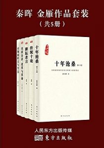 《秦晖 金雁作品套装(共5册)》秦晖 金雁 (作者)- azw3