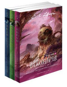 《史上最佳奇幻三部曲之一:空间三部曲(套装共3册)》C.S.刘易斯 - azw3+epub+mobi