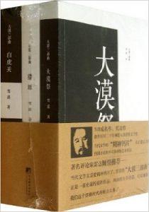 《大漠三部曲》:大漠祭+猎原+白虎关(套装共3册) -azw3