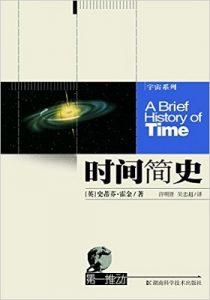 《时间简史》史蒂芬·霍金- epub+mobi+pdf
