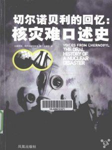 《切尔诺贝利的回忆:核灾难口述史 》 斯维特拉娜·阿克谢耶维奇 -epub