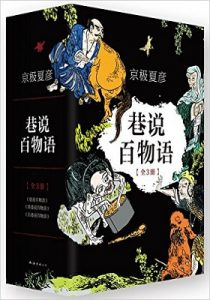 《巷说百物语》(含:续巷说、后巷说,共3册)京极夏彦 -epub+mobi