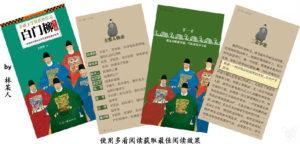 《白门柳》(全3册) 刘斯奋 -epub+mobi