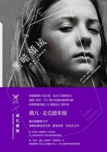 《黑暗领域》薇儿•麦克德米德 (Val McDermid) (作者), 杨立 (译者)- azw3