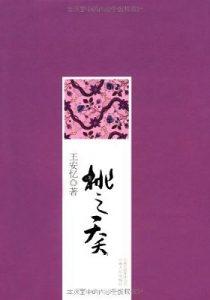 《桃之夭夭》王安忆 (作者) -azw3
