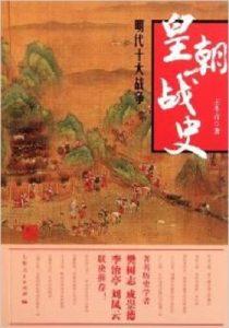 《皇朝战史:明朝十大战争》 王冬青- epub
