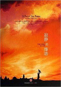 《寂静的烽塔:一个阿富汗家族的战火流离》卡伊斯•阿克巴尔•奥马尔 (作者), 王宝泉 (译者), 韩佳 (译者)- azw3