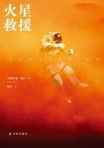 《火星救援》安迪·威尔- epub+mobi