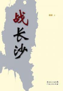 《战长沙 (纪念辛亥革命100周年重点出版物)》却却 (作者) -epub+mobi+azw3