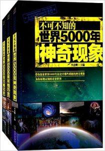 《不可不知的世界5000年:灾难记录+可怕巧合+神奇现象(套装共3册)》李杰卿 (编者) -epub+mobi+azw3
