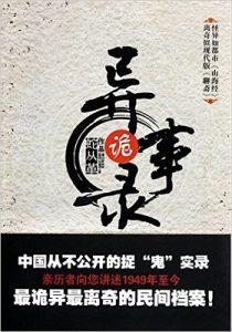 《异事录(1-3册)》蛇从革-epub+mobi
