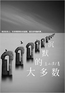 《沉默的大多数》王小波-epub+awz3+mobi+pdf
