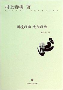 《国境以南·太阳以西》村上春树 (Haruki Murakami) 林少华 (译者) -azw3