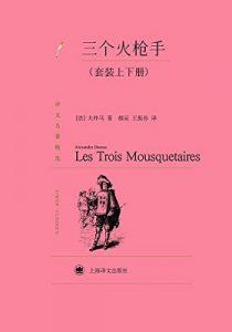 《三个火枪手 (译文名著精选) 》大仲马(Alexandre Dumas) (作者), 郝运 (译者), 王振孙 -azw3