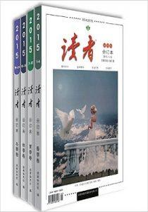 《读者合订本杂志 2015年春/夏/秋/冬卷》(1-24期)- azw3