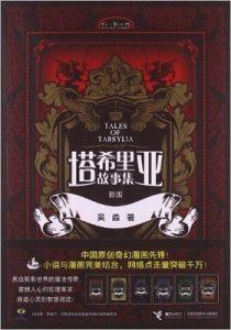 《塔希里亚故事集》吴淼 - mobi