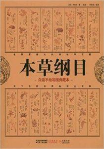 《本草纲目》(白话手绘彩图典藏本) - azw3
