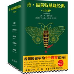 《肯·福莱特悬疑精选套装(套装全5册)》-epub+mobi+azw3