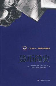 《货币简史》(美)约翰.K.加尔布雷- PDF