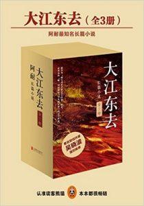 《大江东去》全3册下载 -awz3+epub+mobi