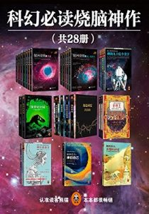 《有生之年一定要读的科幻经典烧脑神作(共28册)》(阿西莫夫忌辰纪念套装,阿瑟·克拉克经典科幻超值套装,海伯利安四部曲,光明王系列,神经漫游者,零伯爵,侏罗纪公园)- epub+mobi+azw3