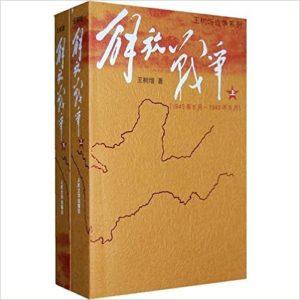 《解放战争》【两册全】王树增 -epub
