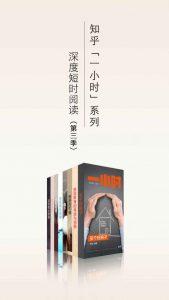 《知乎一小时 深度短时阅读(第三季)》套装共八册- epub+mobi+azw3