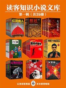 《读客知识小说文库精选集·第二辑(共39册)》- epub+mobi+azw3