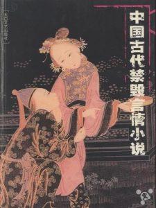 《中国古代禁毁言情小说(18册)》- epub