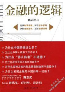 《金融的逻辑》陈志武-epub+mobi+azw3+pdf