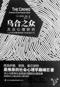 《乌合之众:大众心理研究(2册)》-epub+mobi+azw3