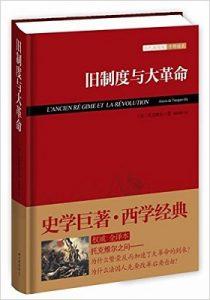 《旧制度与大革命》托克维尔 (Tocqueville A.) (作者), 傅国强 (译者) -azw3