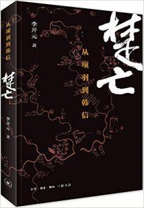 《楚亡:从项羽到韩信》李开元 -azw3