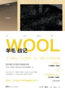 《羊毛战记》【美】休·豪伊- epub+mobi+azw3