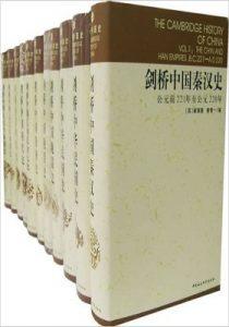 《剑桥中国史》全集- epub