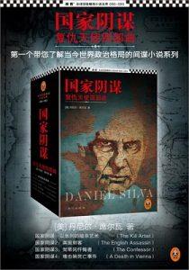 《国家阴谋·复仇天使四部曲(套装共4册)》丹尼尔·席尔瓦 (Daniel Silva) (作者), 王臻 (译者)- azw3+mobi