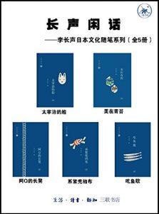 《长声闲话——李长声日本文化随笔系列(全5册)》李长声 -mobi
