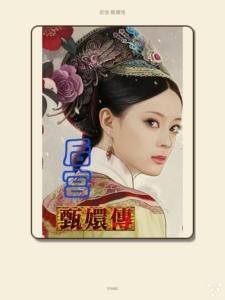 《后宫·甄嬛传》流潋紫 -epub+mobi+azw3