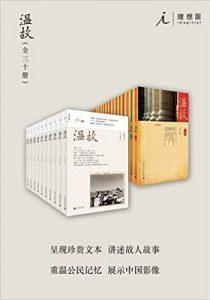 《温故》(套装共30册)-azw3+pdf