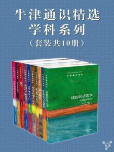 《牛津通识精选:学科系列》(中文版 套装共10册) (牛津通识读本) - epub+mobi+azw3