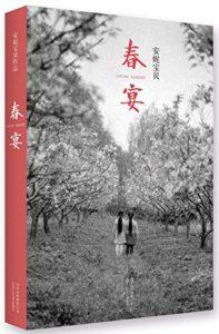 《安妮宝贝作品三本》(春宴,眠空,八月未央)-epub【掌阅专版】