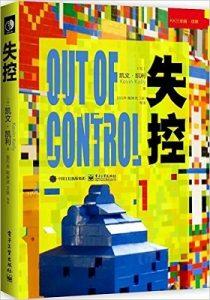《失控(Out Of Control)》中英双版- epub+mobi+pdf