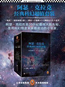 《阿瑟·克拉克经典科幻超值套装》(套装共4册)【英】阿瑟·克拉克- epub