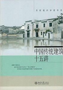 《中国传统建筑十五讲》方拥 -azw3