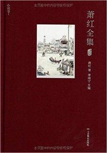 《萧红全集(套装共5册)》萧红 -mobi