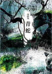 《青蛇》李碧华- azw3