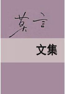 《莫言文集(全十二册)》-epub+mobi+pdf