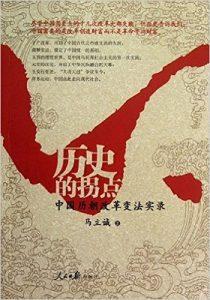 《历史的拐点:中国历朝改革变法实录》- epub